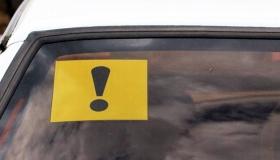 Восклицательный знак на авто: зачем он нужен водителям с большим стажем