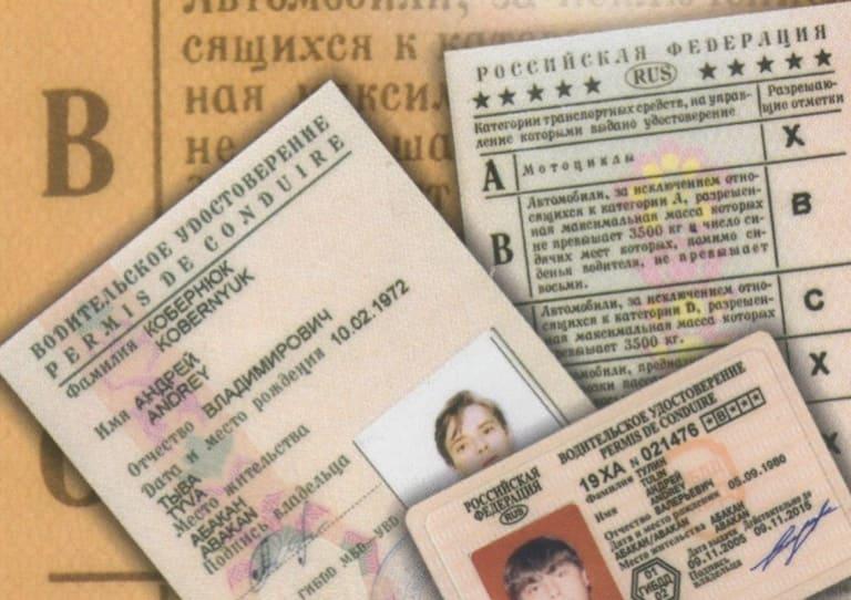 Водительское удостоверение фото