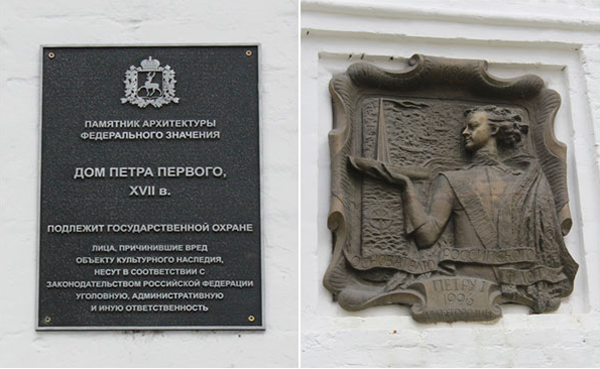 Таблички на домике Петра I в Нижнем Новгороде